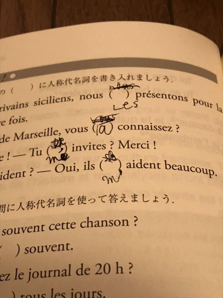 フランス語Ⅱ 2018年度版 教科書 教材_画像9