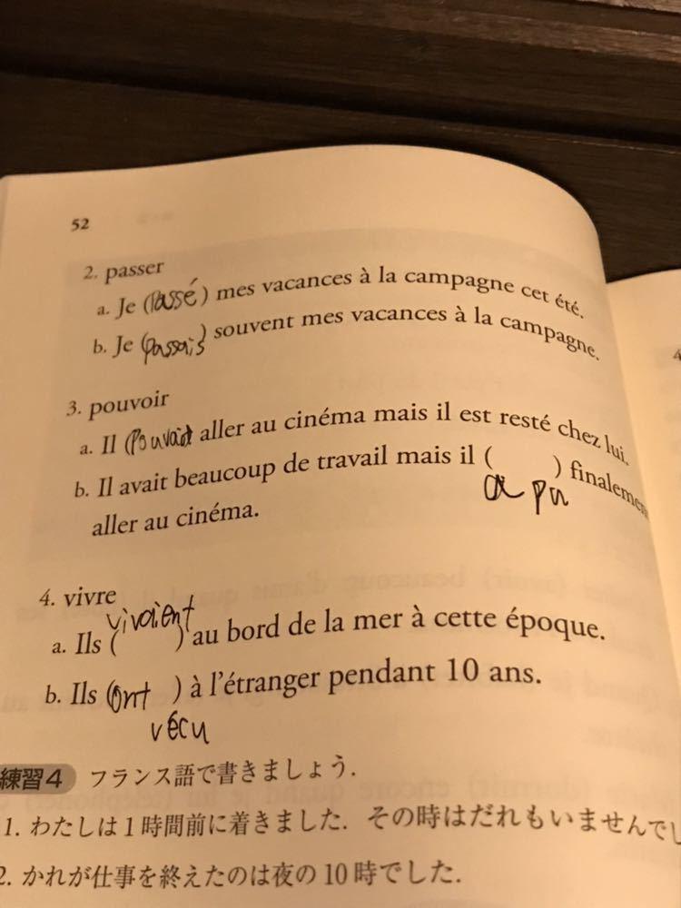 フランス語Ⅱ 2018年度版 教科書 教材_画像8