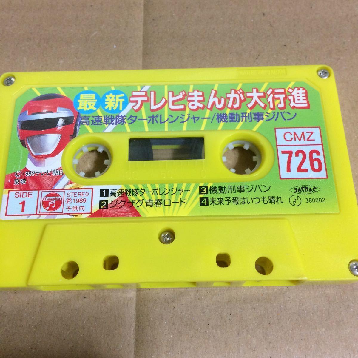 C0072)最新テレビまんが大行進 ターボレンジャー/ジバン_画像1