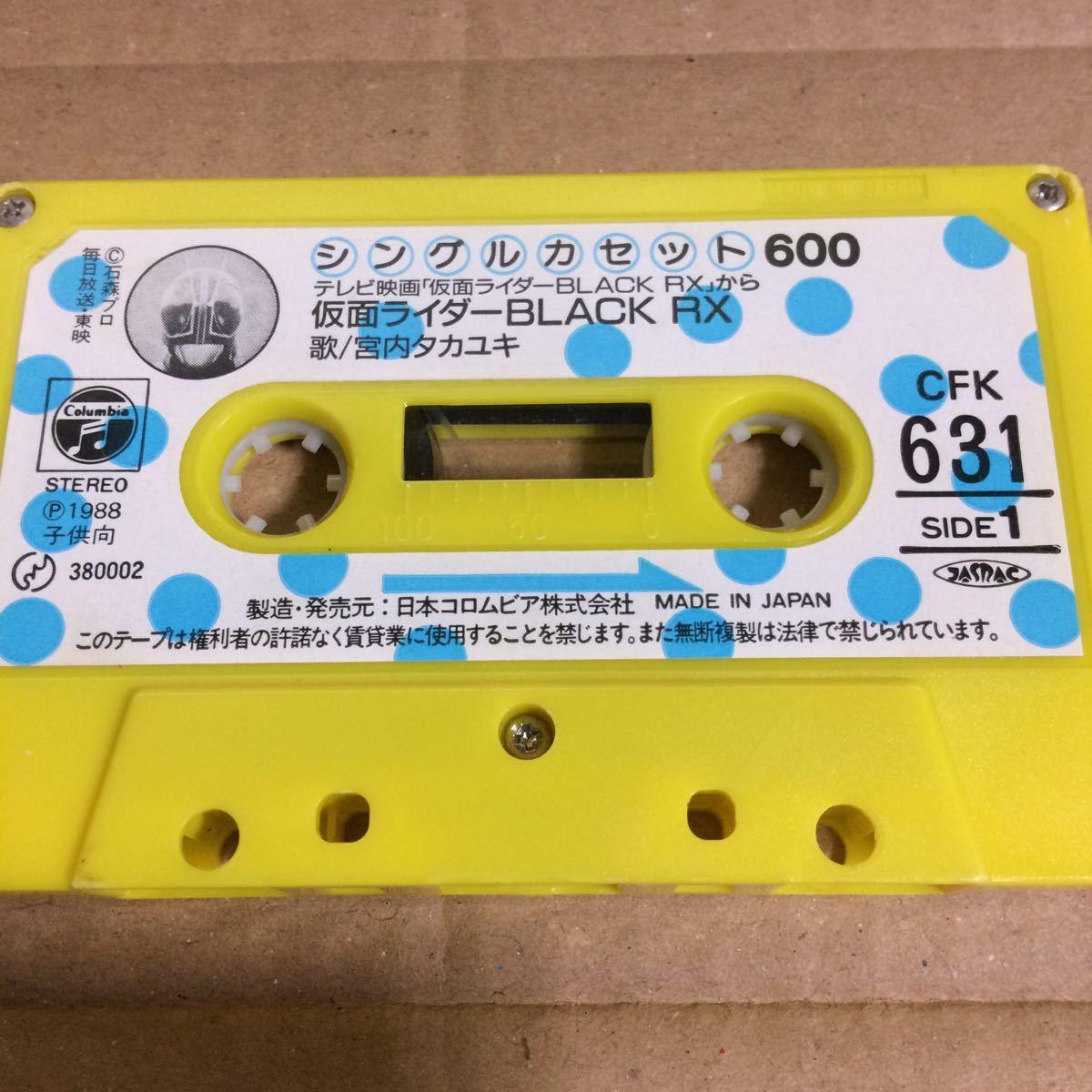 C0076)シングルカセット600 仮面ライダーBLACK RX_画像1