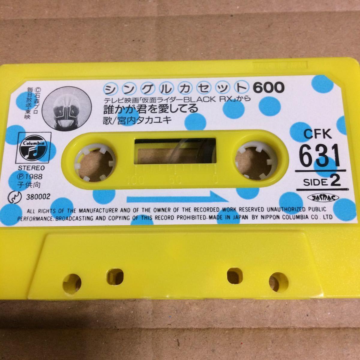 C0076)シングルカセット600 仮面ライダーBLACK RX_画像2
