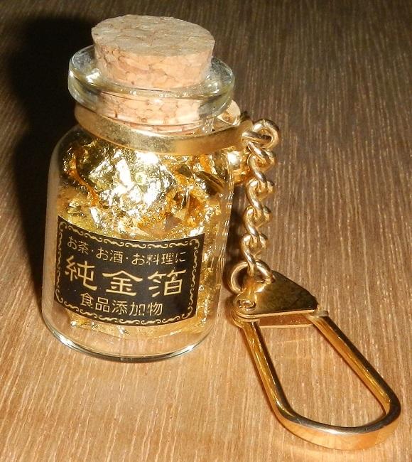 食用 金粉 お茶 酒 料理に 純金箔 食品添加物 瓶詰 ゴールド キーホルダー アクセサリ
