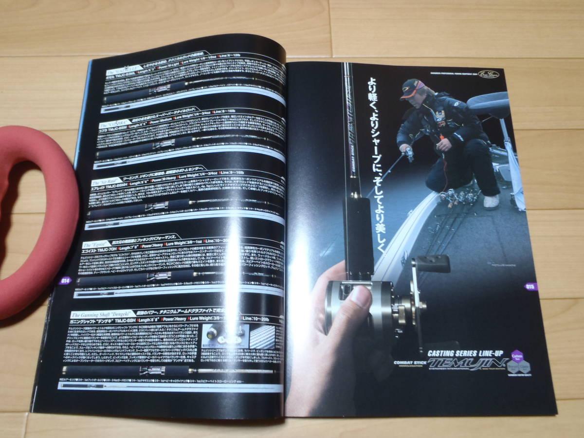 エバーグリーン カタログ 2004年  EVERGREEN_画像5