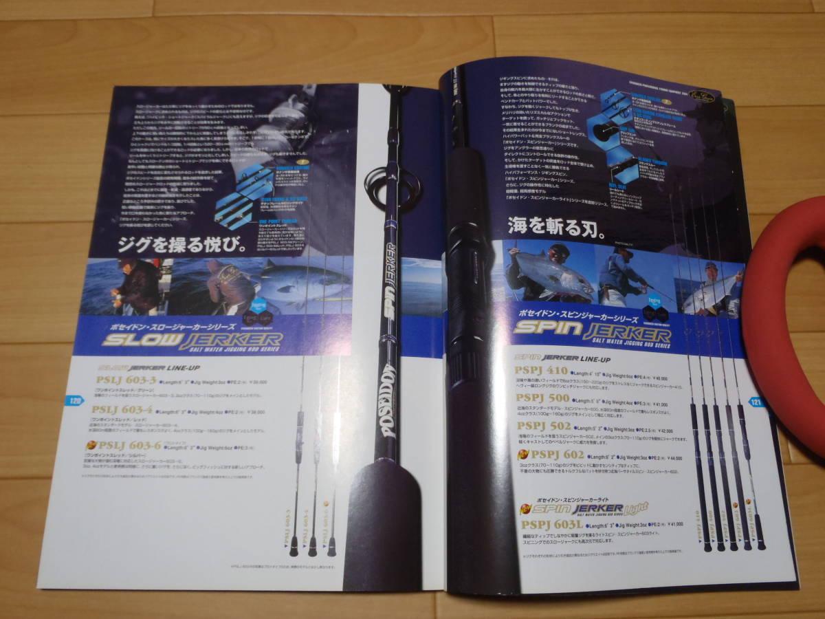 エバーグリーン カタログ 2004年  EVERGREEN_画像9
