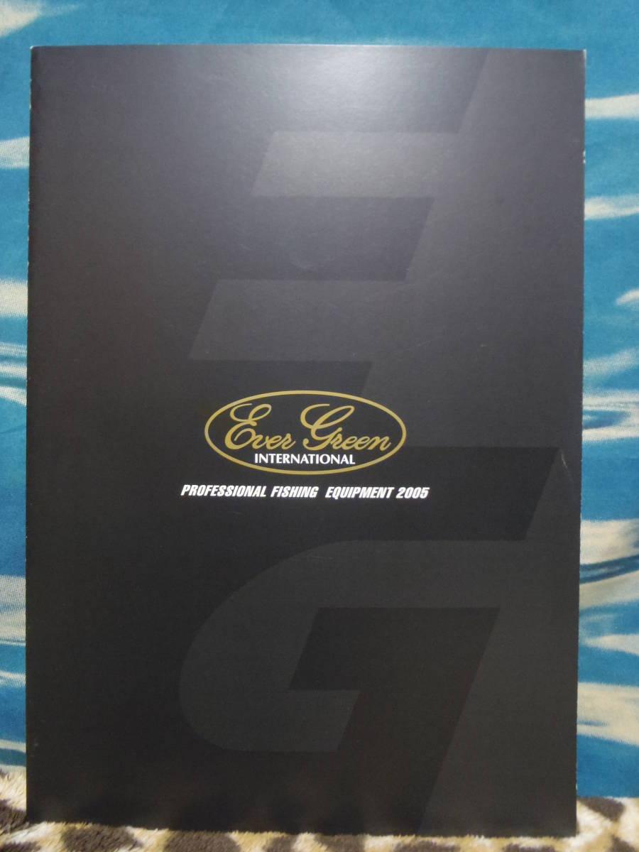 エバーグリーン カタログ 2005年  EVERGREEN