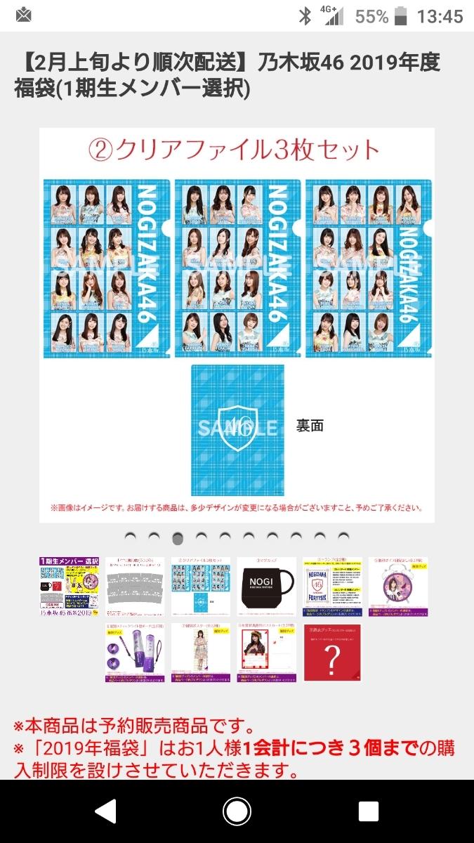 乃木坂46 2019年 福袋 Lucky Bag A4クリアファイル 3枚セット 新品未開封品 即決 _画像3