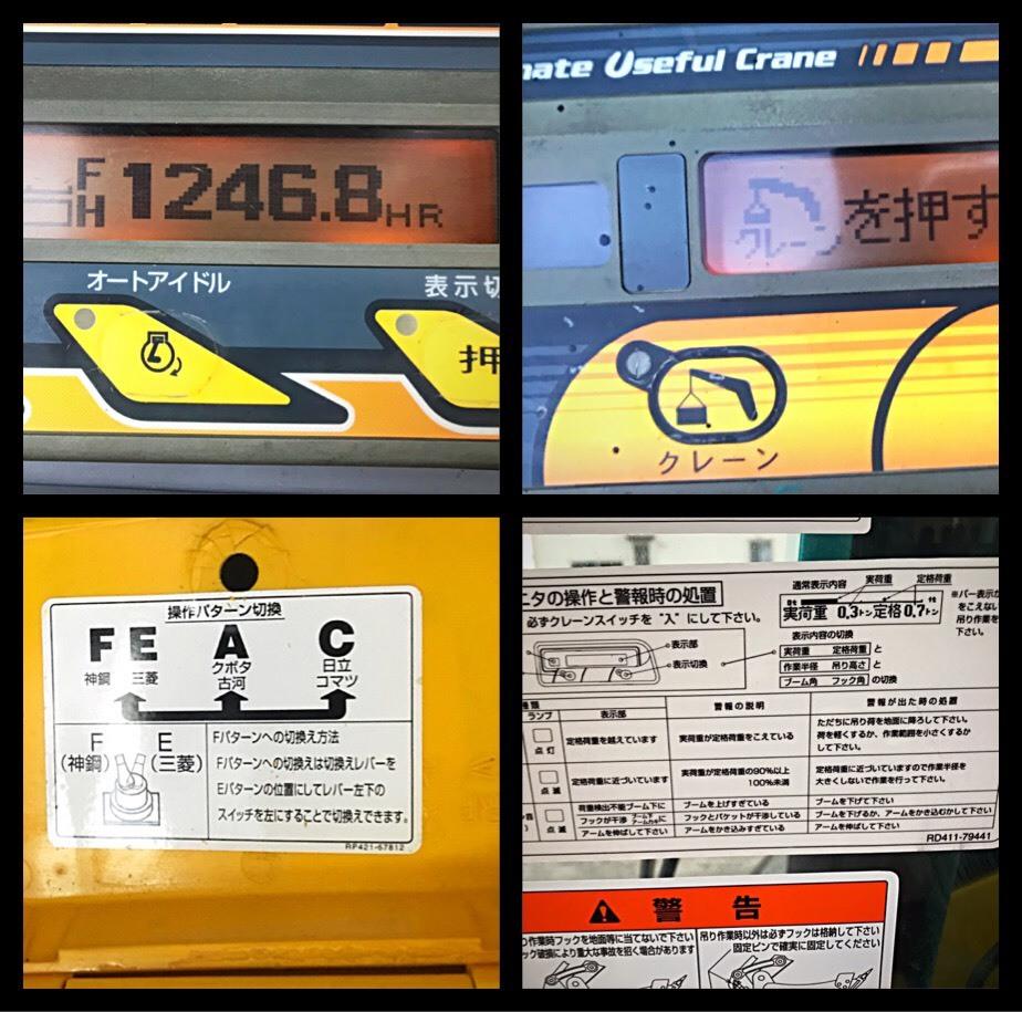 形式 クボタ ミニユンボ ディーゼル車 RX303S型 クレーン仕様 ■1246H マルチレバー有_画像8