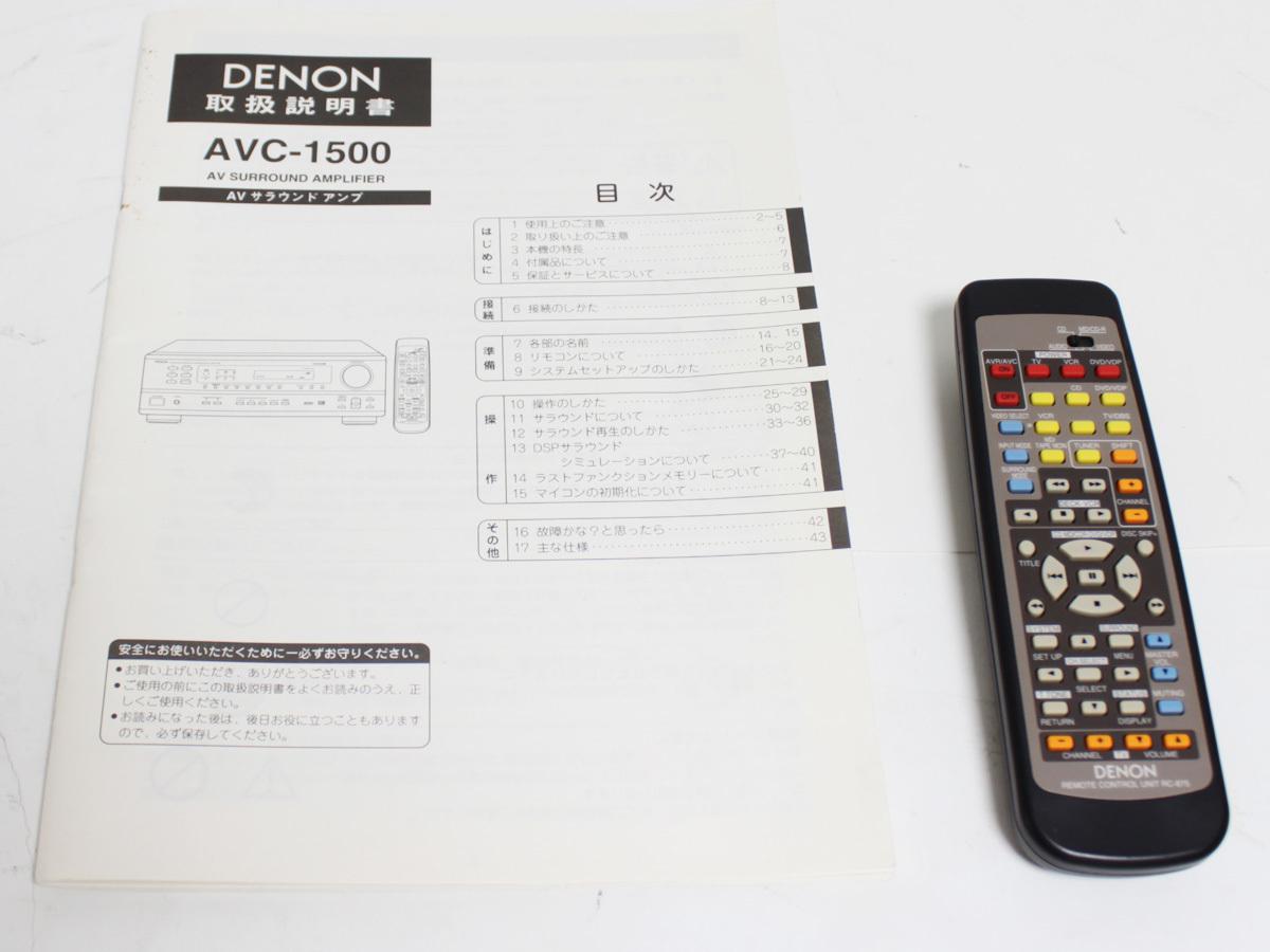 【1円出品】DENON デノン AVC-1500 5.1ch AVサラウンドアンプ スピーカーセットシステム 中古※動作確認済み 多少難あり_画像8