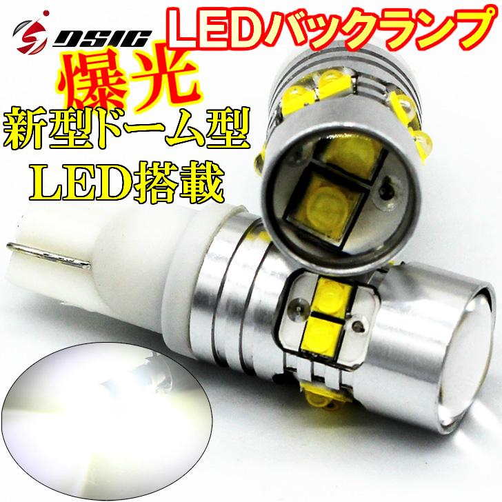 L375S/L385S/LA600S/LA610S タント/タントカスタム CREE 爆光 T16 LED バックランプ ホワイト 汎用 T10 ポジションランプ ナンバー灯_画像1