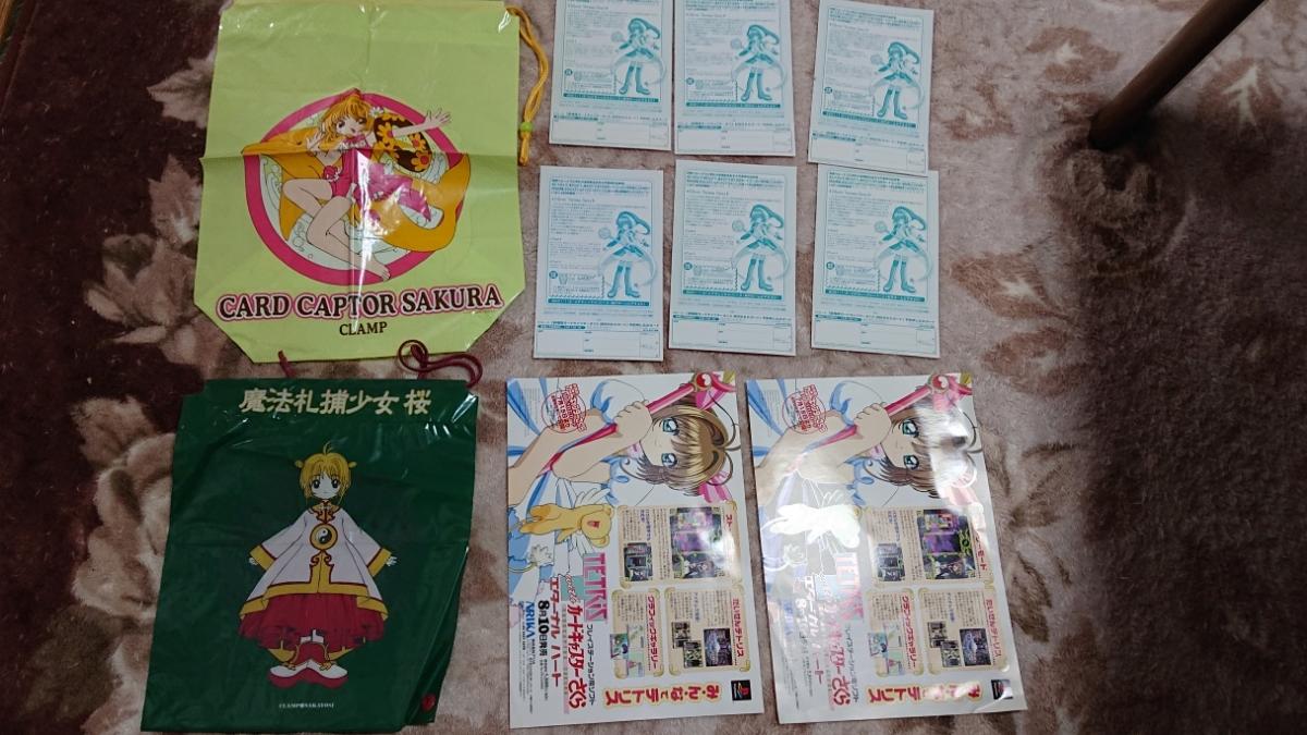 カードキャプターさくら DVD LD 予約申込用紙 袋 みんなでテトリスリバーシブルちらし エターナルハート_画像2