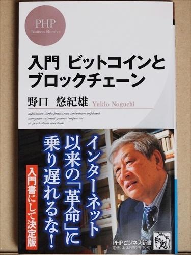 『入門 ビットコインとブロックチェーン』 野口悠紀雄 新書 ★同梱OK★