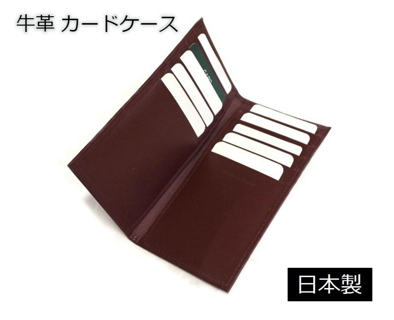 カード入れ カードケース 新品 日本製 牛革 ワイン/メンズ レディース レザー 本革 ポイント ホルダー 赤 薄い 便利 ギフト_画像1