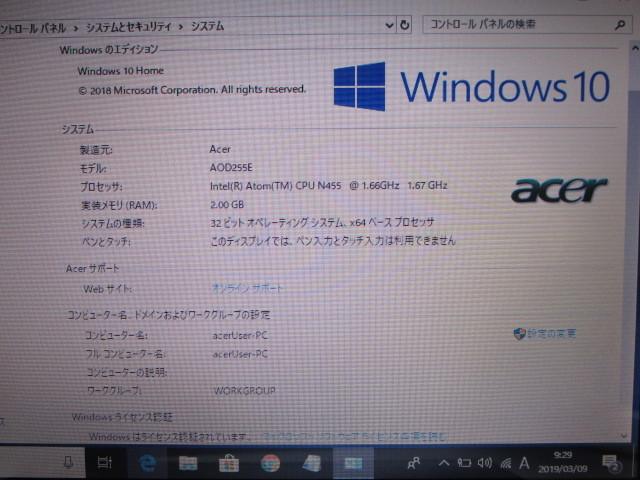 ☆Acer ASPIRE ONE D225e-ws125 Win10 2G 250G Office2016 無線(Wi-Fi)_画像7