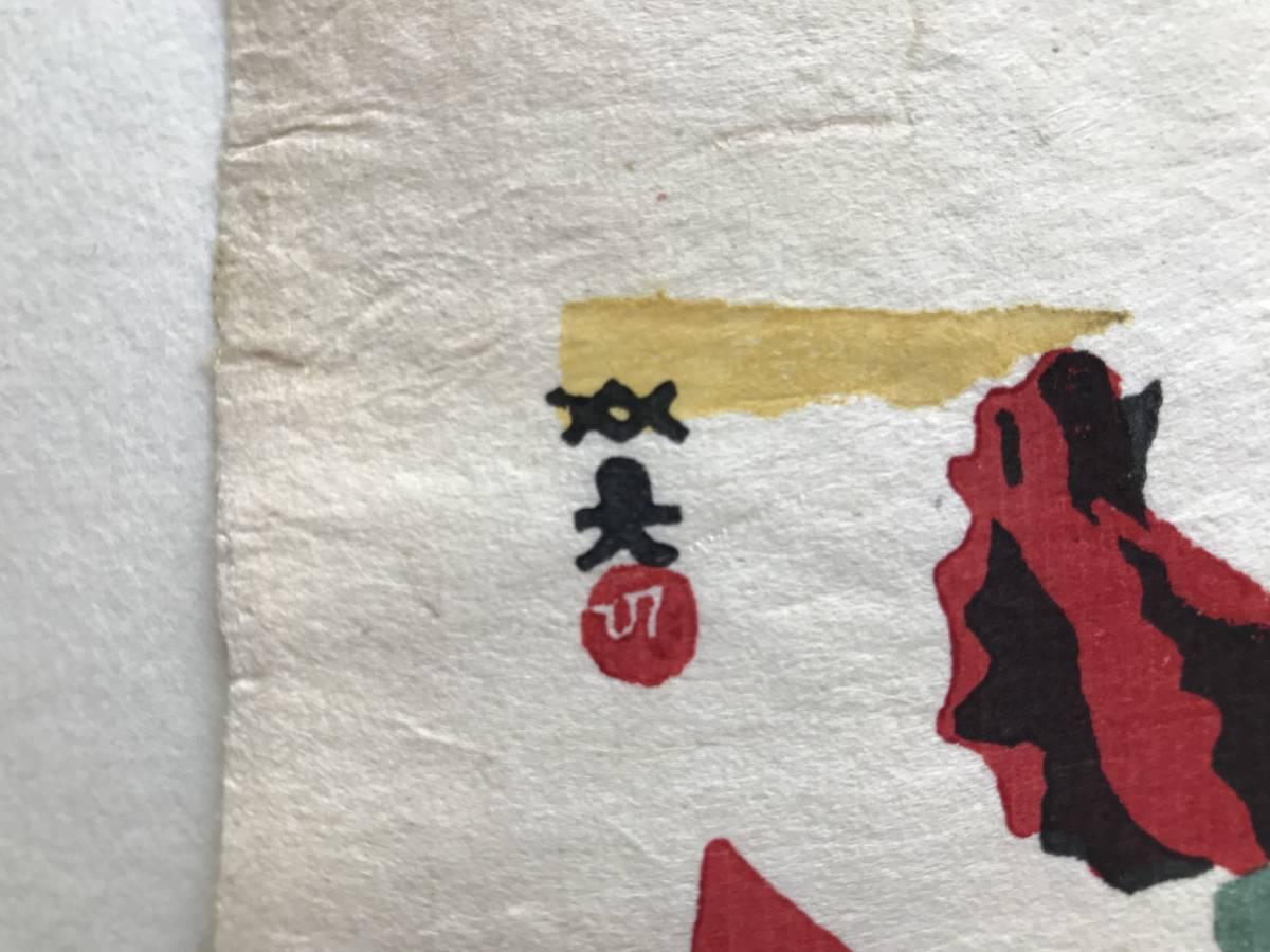 『版画 川西英 「バラの図」 自刻・自刷 未額装』 1945年 紙約18×24cm大 刷面約14×18cm大 ※1894-1965 神戸生まれの版画家・画家 04120_画像4