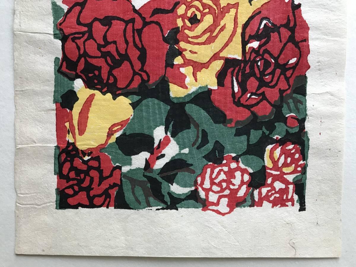 『版画 川西英 「バラの図」 自刻・自刷 未額装』 1945年 紙約18×24cm大 刷面約14×18cm大 ※1894-1965 神戸生まれの版画家・画家 04120_画像6