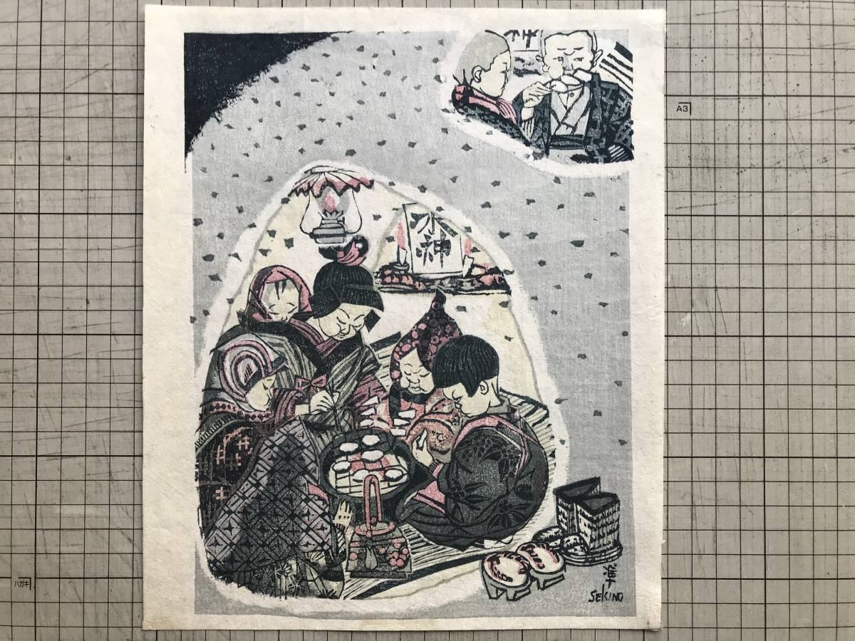 『版画 関野準一郎 「雪むろ」 自刻自刷木版画 未額装』『日本民俗図譜』より 1945年刊 ※版画家・恩地孝四郎に師事 04125_画像1