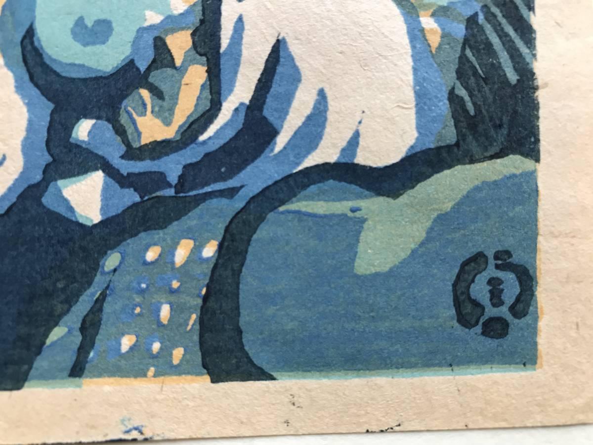 『版画 黒木貞雄 「岩戸神楽」 自刻自刷木版画 未額装』『日本民俗図譜』より 1945年刊 ※木版画家 04127_画像4