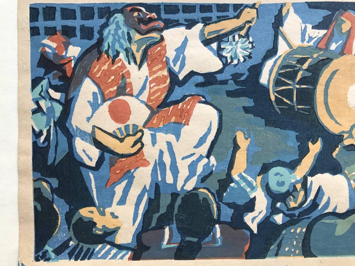 『版画 黒木貞雄 「岩戸神楽」 自刻自刷木版画 未額装』『日本民俗図譜』より 1945年刊 ※木版画家 04127_画像5