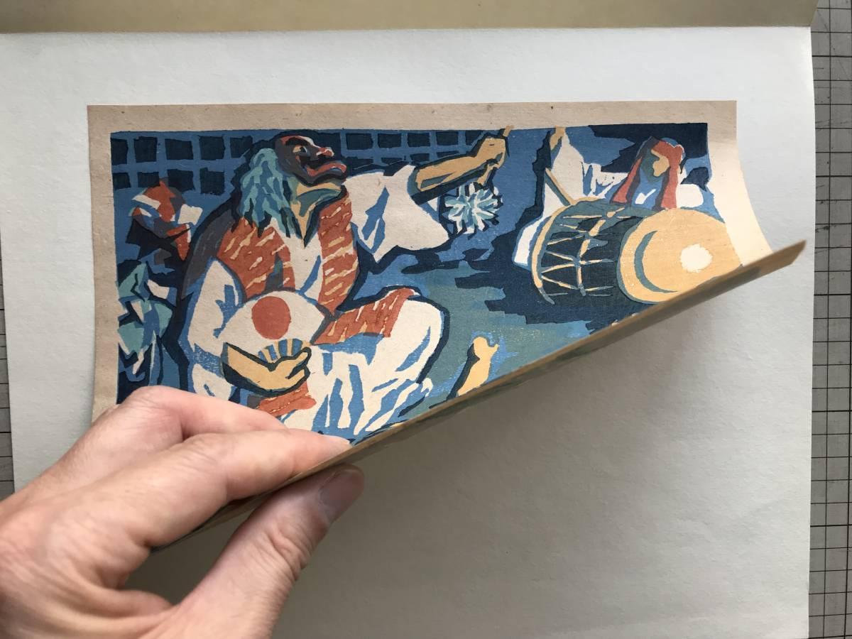 『版画 黒木貞雄 「岩戸神楽」 自刻自刷木版画 未額装』『日本民俗図譜』より 1945年刊 ※木版画家 04127_画像7