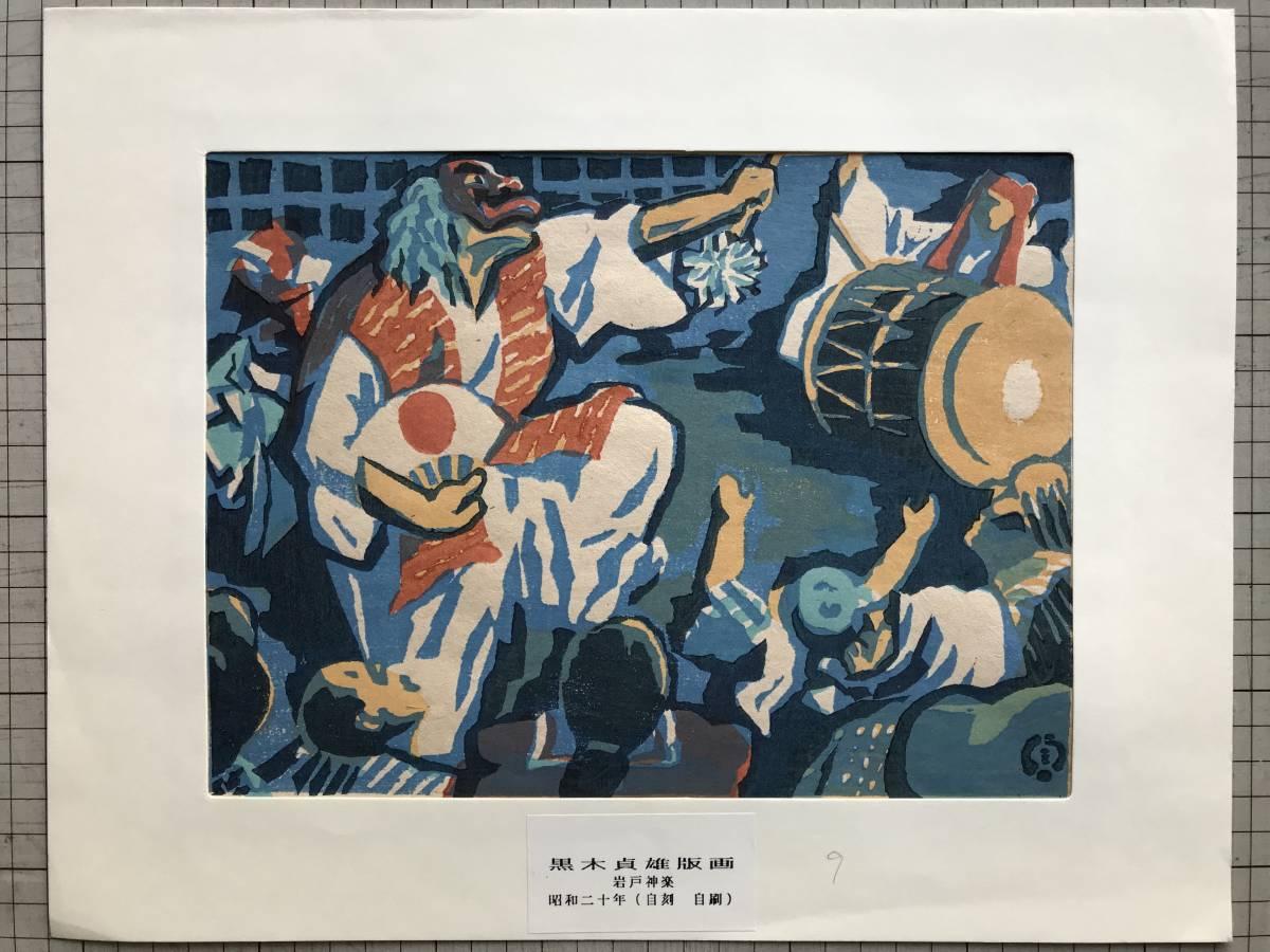 『版画 黒木貞雄 「岩戸神楽」 自刻自刷木版画 未額装』『日本民俗図譜』より 1945年刊 ※木版画家 04127_画像1