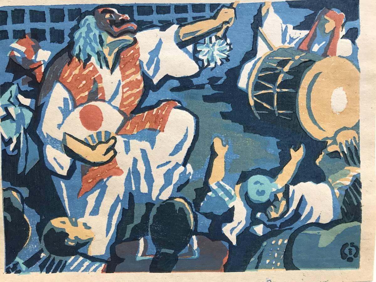 『版画 黒木貞雄 「岩戸神楽」 自刻自刷木版画 未額装』『日本民俗図譜』より 1945年刊 ※木版画家 04127_画像6
