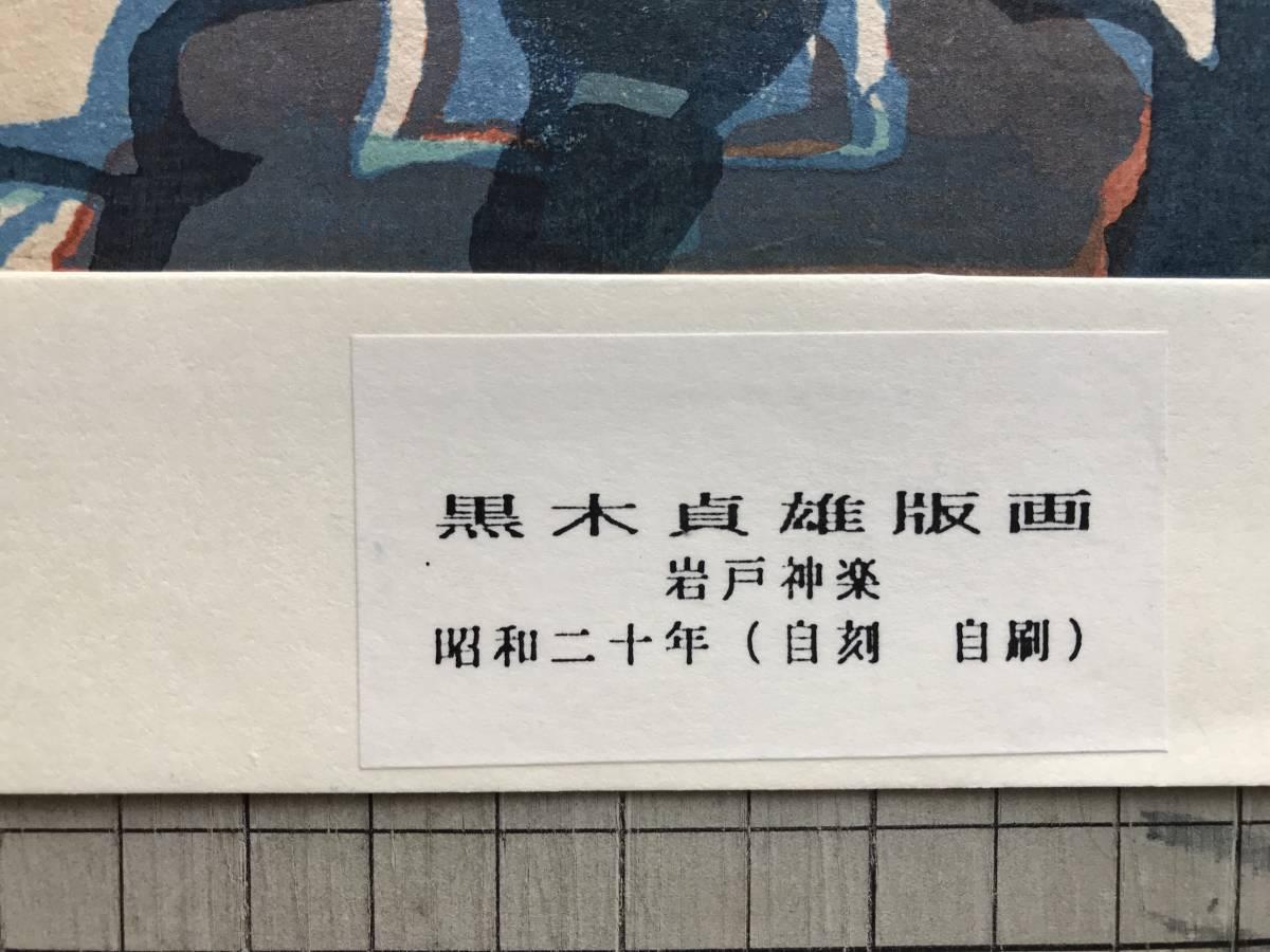 『版画 黒木貞雄 「岩戸神楽」 自刻自刷木版画 未額装』『日本民俗図譜』より 1945年刊 ※木版画家 04127_画像3