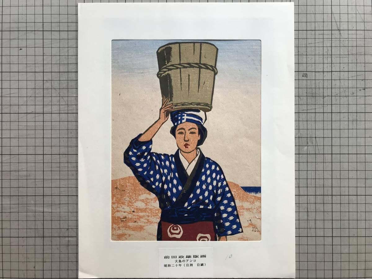 『版画 前田政雄 「大島のアンコ」 自刻自刷木版画 未額装』『日本民俗図譜』より 1945年刊 04128_画像1