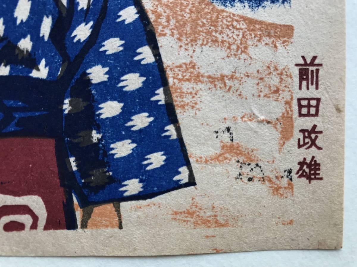 『版画 前田政雄 「大島のアンコ」 自刻自刷木版画 未額装』『日本民俗図譜』より 1945年刊 04128_画像4