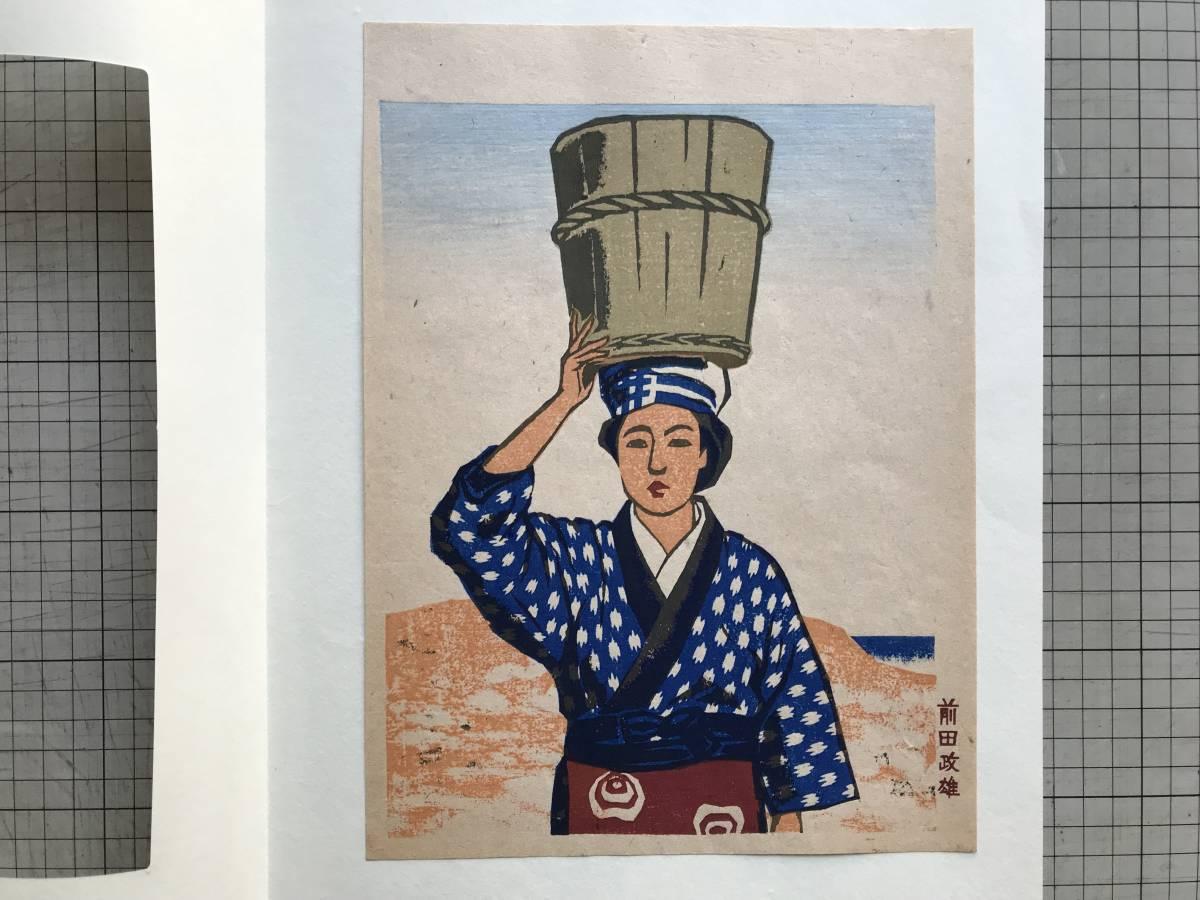 『版画 前田政雄 「大島のアンコ」 自刻自刷木版画 未額装』『日本民俗図譜』より 1945年刊 04128_画像2