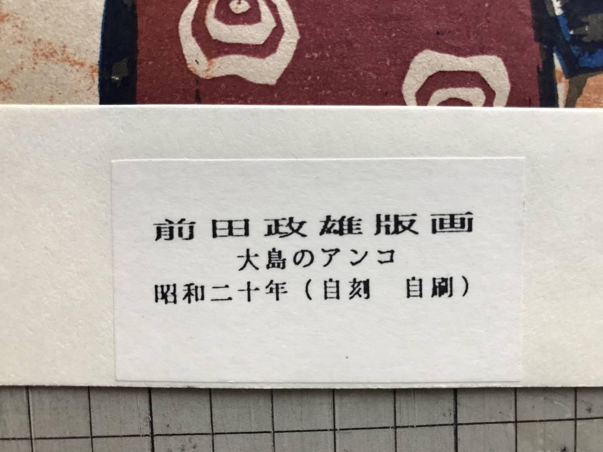『版画 前田政雄 「大島のアンコ」 自刻自刷木版画 未額装』『日本民俗図譜』より 1945年刊 04128_画像3