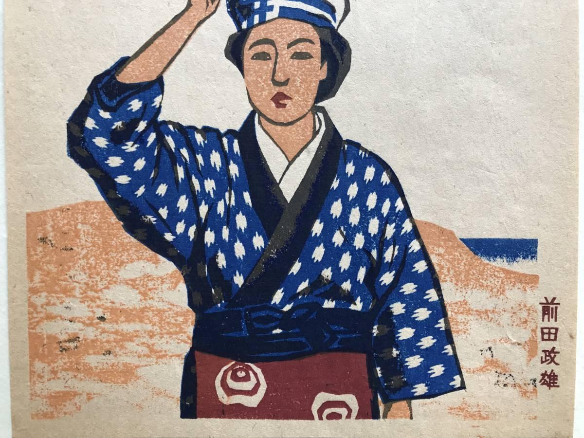 『版画 前田政雄 「大島のアンコ」 自刻自刷木版画 未額装』『日本民俗図譜』より 1945年刊 04128_画像6