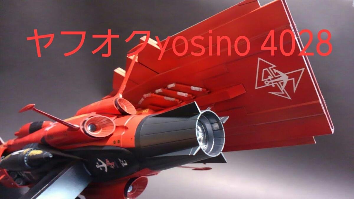 ノイ・バルグレイ 1/1000 塗装済み完成品 バンダイ宇宙戦艦ヤマト2202 ノイバルグレイ _画像3