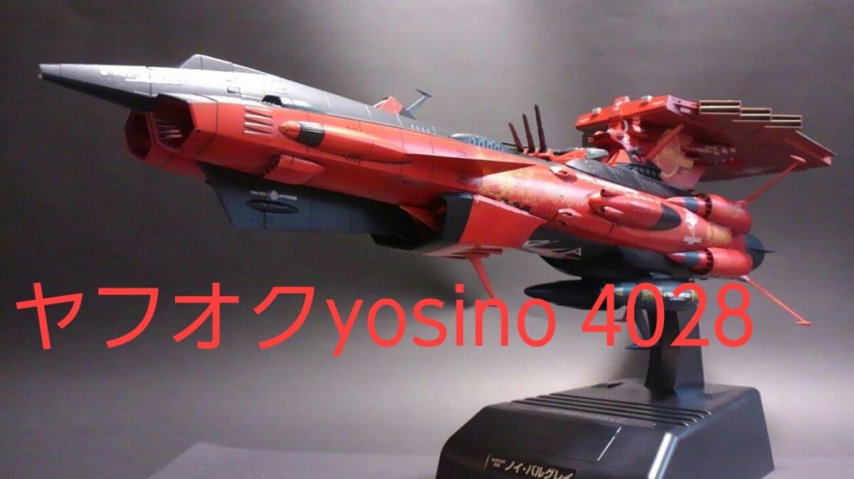 ノイ・バルグレイ 1/1000 塗装済み完成品 バンダイ宇宙戦艦ヤマト2202 ノイバルグレイ _画像2