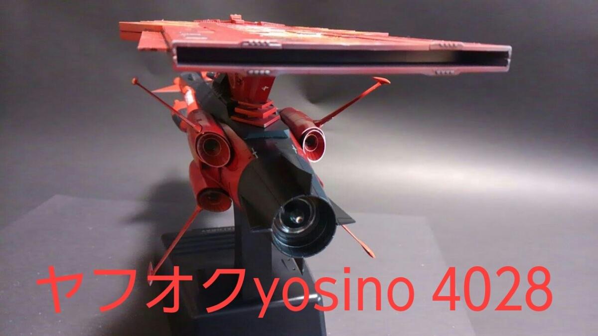 ノイ・バルグレイ 1/1000 塗装済み完成品 バンダイ宇宙戦艦ヤマト2202 ノイバルグレイ _画像4