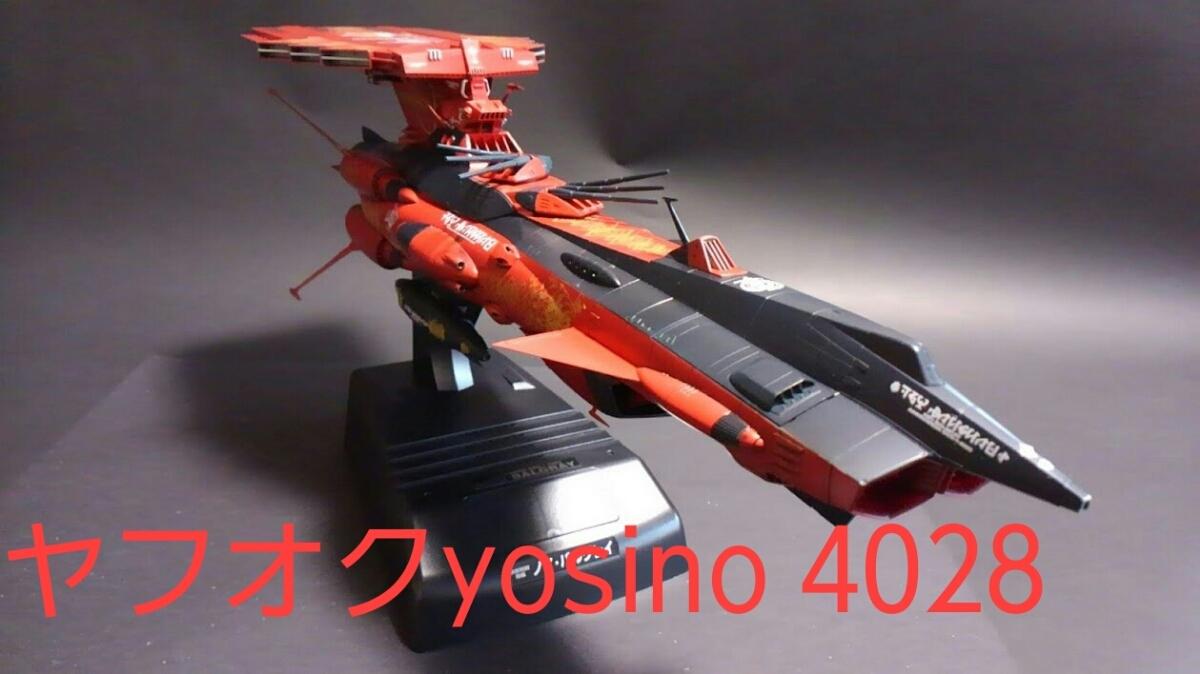 ノイ・バルグレイ 1/1000 塗装済み完成品 バンダイ宇宙戦艦ヤマト2202 ノイバルグレイ _画像8