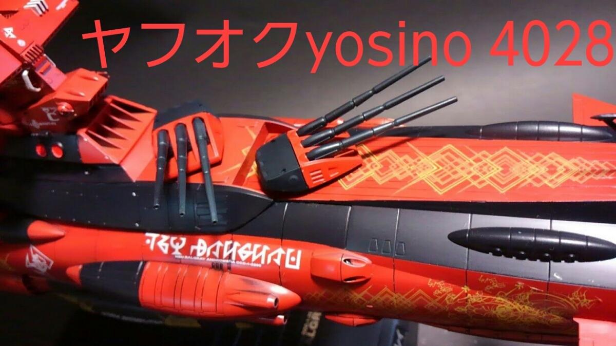ノイ・バルグレイ 1/1000 塗装済み完成品 バンダイ宇宙戦艦ヤマト2202 ノイバルグレイ _画像7
