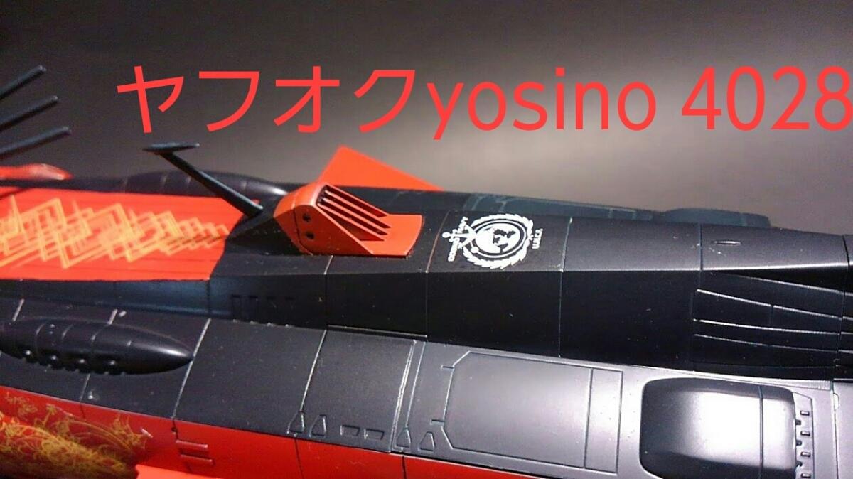 ノイ・バルグレイ 1/1000 塗装済み完成品 バンダイ宇宙戦艦ヤマト2202 ノイバルグレイ _画像10