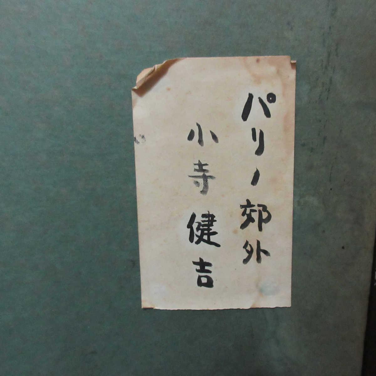 ●小寺健吉 【パリノ郊外】 板に油彩 F6号 サイン有 額装 d20_画像5