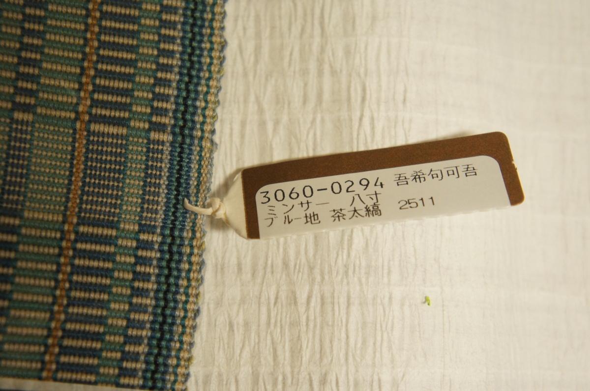 特選新品木綿手織八重山ミンサー八寸名古屋帯[N11160]_新品木綿手織八重山ミンサー八寸名古屋帯