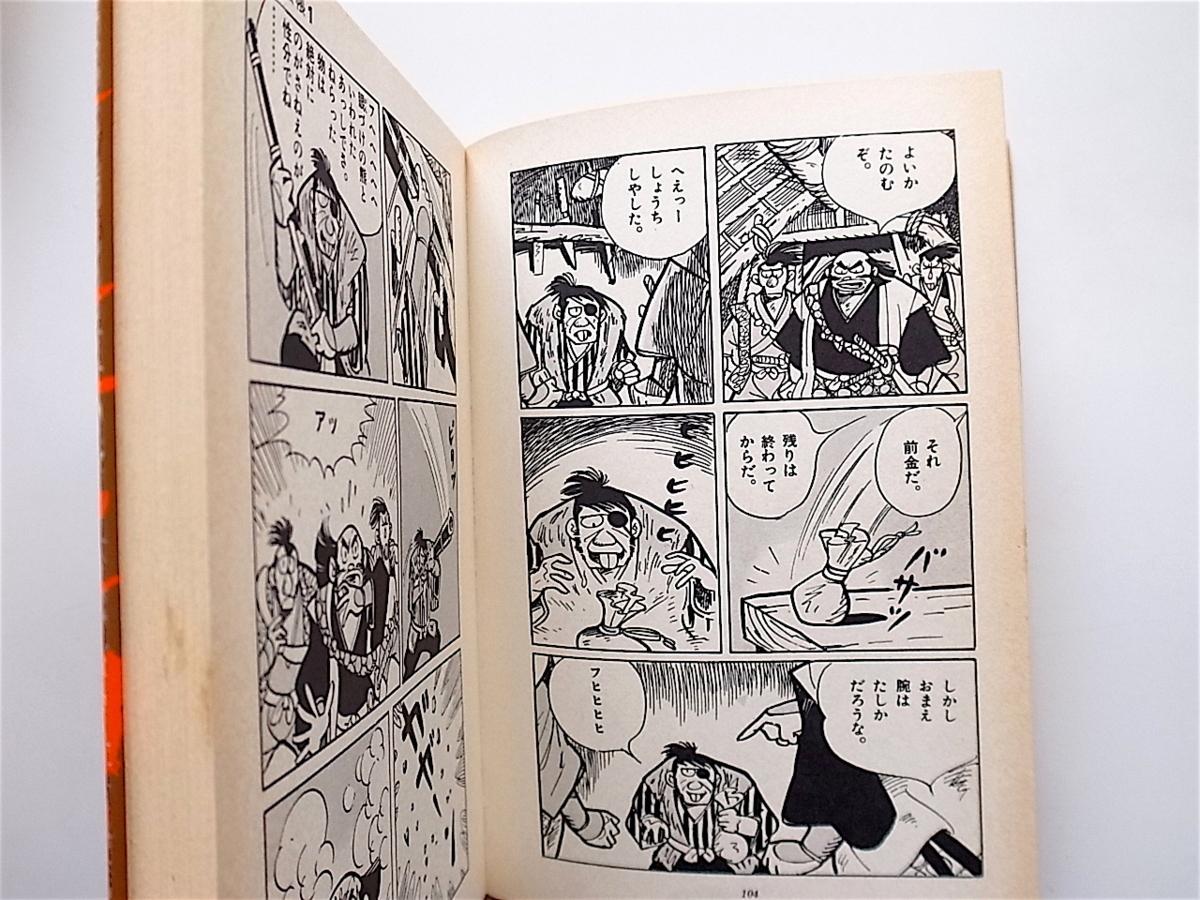 ヤフオク! - 1902 忍者武芸帳 影丸伝 全9巻揃セット(17冊+...