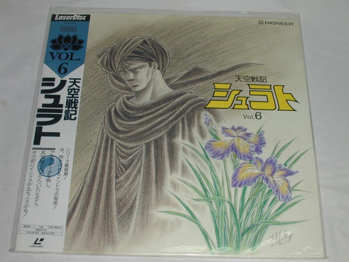 ☆(LD)天空戦記シュラト Vol.6 中古_画像1