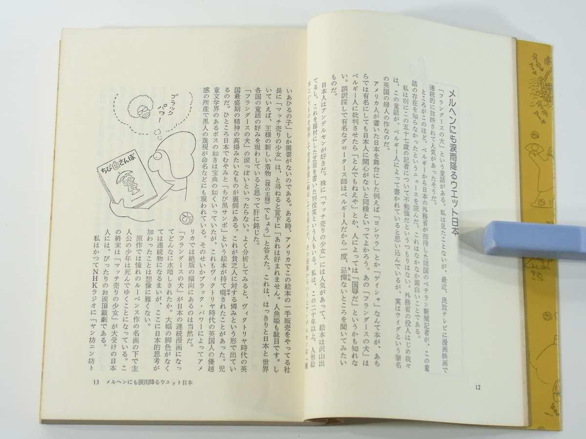 飯沢匡のもの言いモノロオグ 飯沢匡 講談社 1978 ソフトカバー単行本 エッセイ 週刊朝日連載_画像6