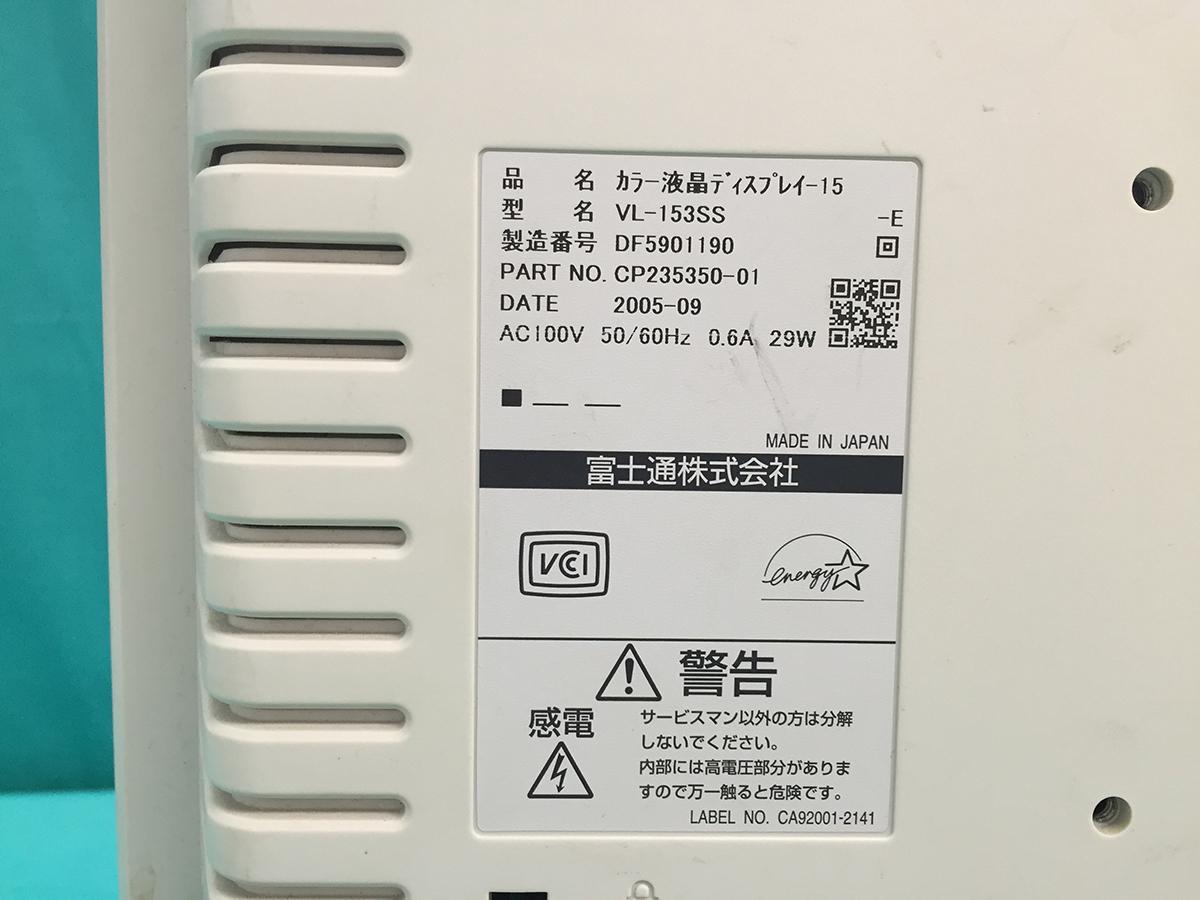 中古■FUJITSU 15型カラー液晶ディスプレイ VL-153SS★送料無料_画像5