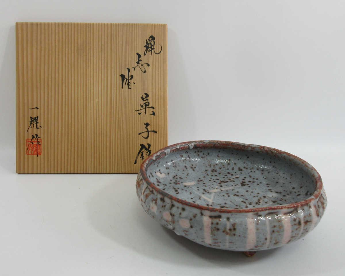 ■一陶窯 中島一耀 鼠志野 菓子鉢 c77