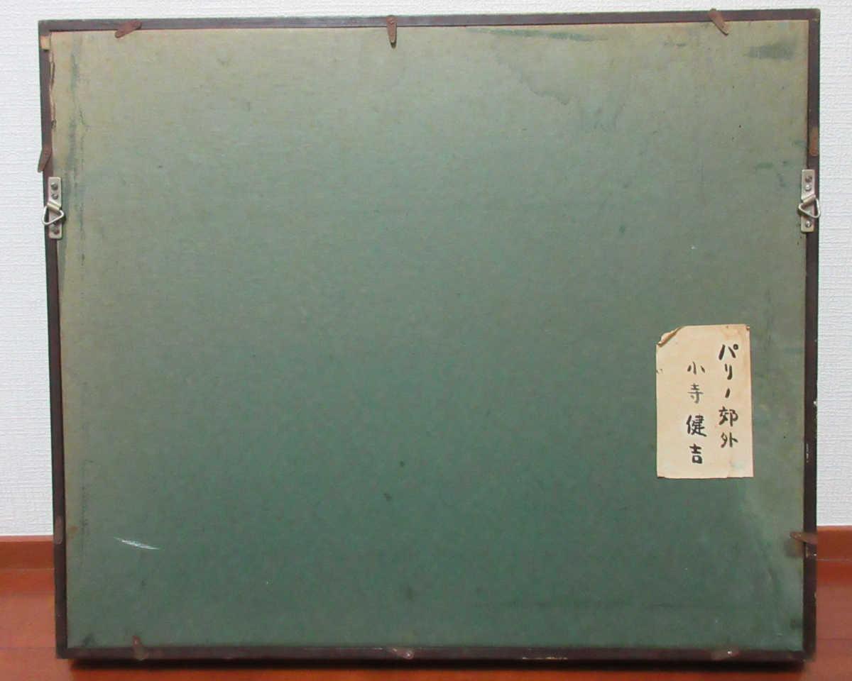 ●小寺健吉 【パリノ郊外】 板に油彩 F6号 サイン有 額装 d20_画像4