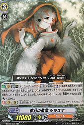 VG-BT09/009■夢幻の風花シラユキ 4枚セット■ヴァンガード 竜騎激突_画像1