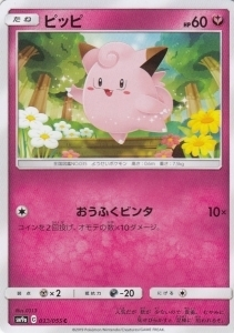 SM9a-032■ピッピ 4枚セット■ポケモンカードゲーム ナイトユニゾン_画像1