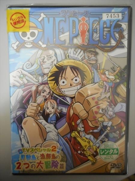 DVD レンタル版 ワンピース TVスペシャル2 貝獣島と漁師島の2つの大冒険篇_画像1