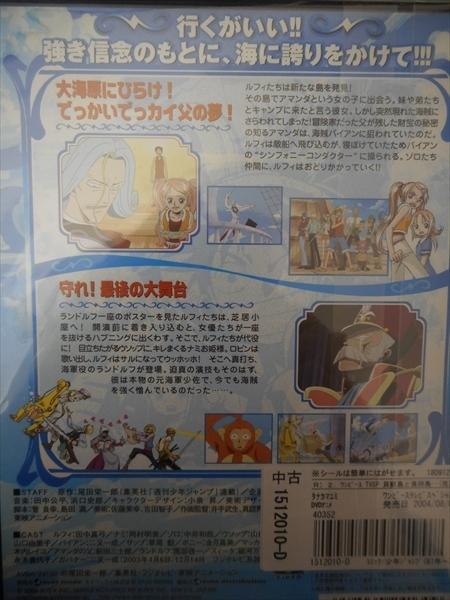 DVD レンタル版 ワンピース TVスペシャル2 貝獣島と漁師島の2つの大冒険篇_画像2