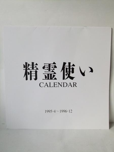 5072 精霊使い 1995.4~1996.12 カレンダー非売品_画像1